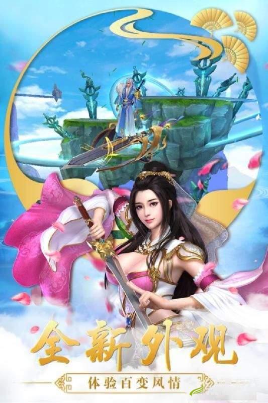 美人江湖成年版双修图3