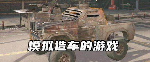模拟造车的游戏