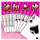 娱网棋牌沈阳六冲