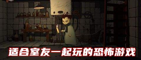 适合室友一起玩的恐怖游戏