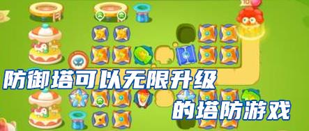 防御塔可以无限升级的塔防游戏