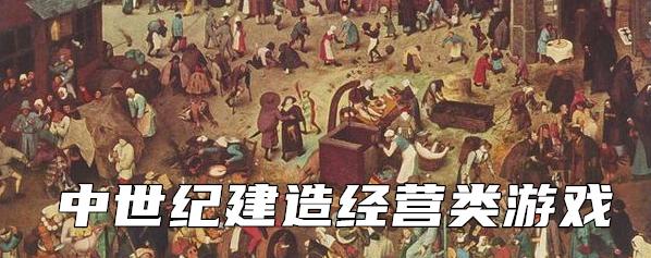 中世纪建造经营类游戏