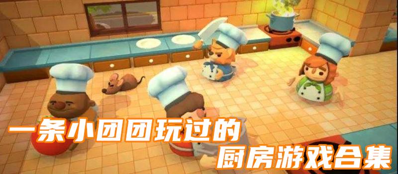 一条小团团玩过的厨房游戏合集