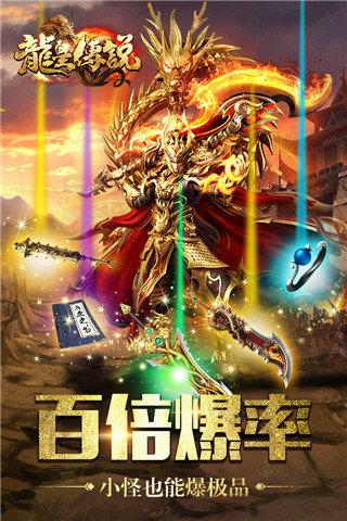 龙皇传说单职业官网版手游图2