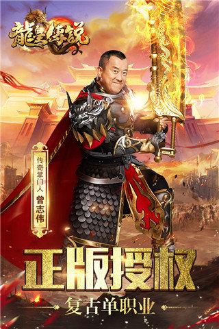 龙皇传说单职业官网版手游图1