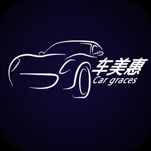 车美惠  v1.0