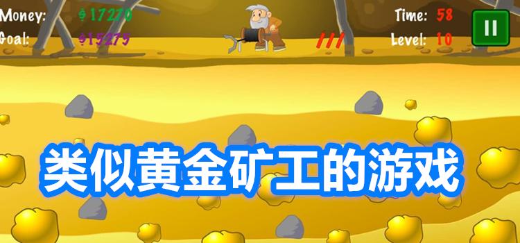 类似黄金矿工的游戏