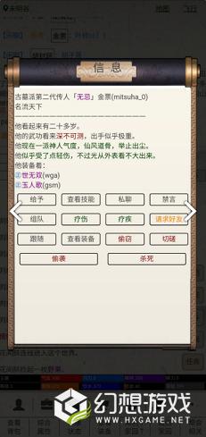 江湖故人图1