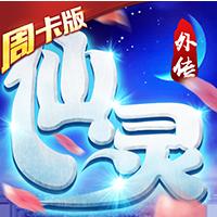仙灵外传送周卡  v1.0