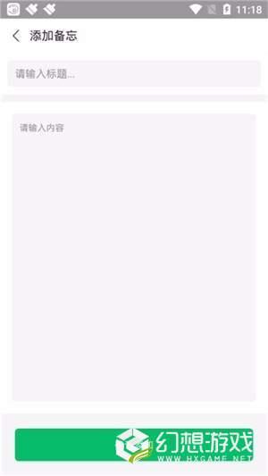 小钱随手记图4