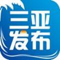 三亚发布  v1.0