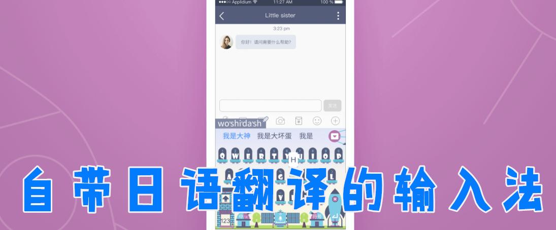 自带日语翻译的输入法