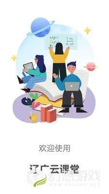 辽广云课堂图2