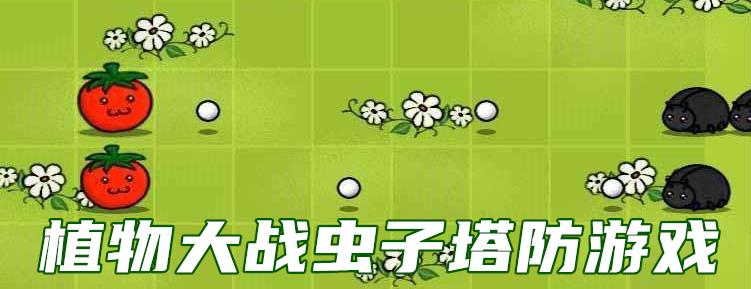 植物大战虫子塔防游戏