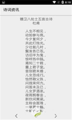 诗词资讯图3