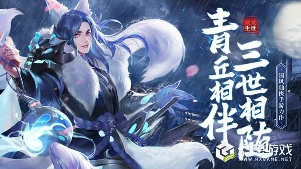 三生三世狐妖缘4399版图3