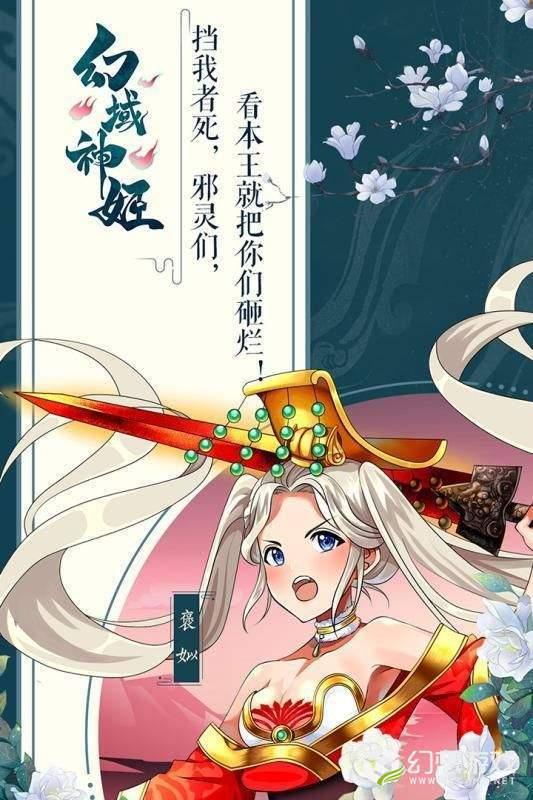 幻梦神姬图1