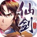 仙剑奇侠传移动版手游官网版