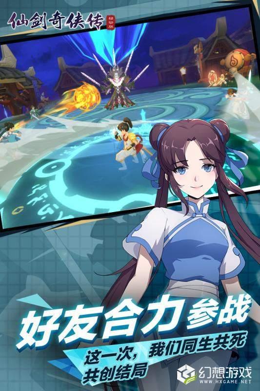 仙剑奇侠传移动版手游官网版图3