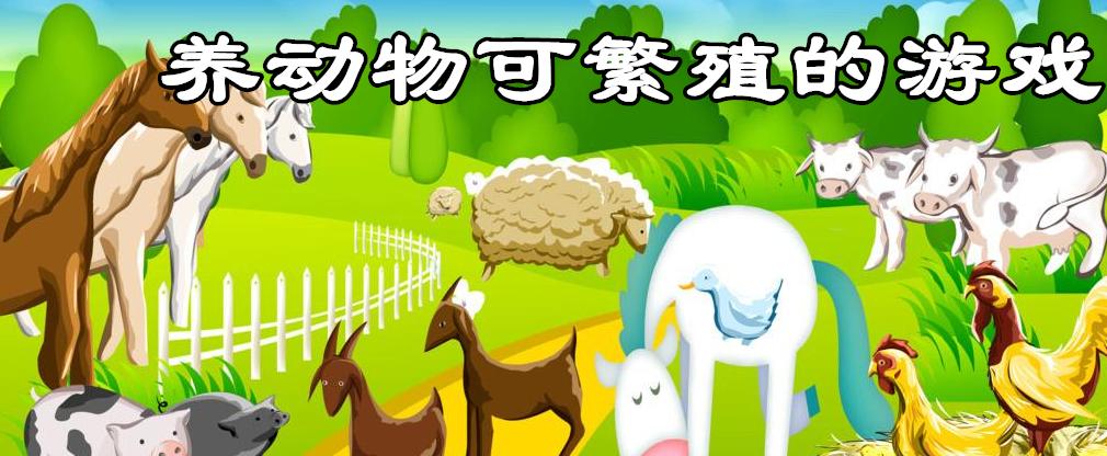 养动物可繁殖的游戏