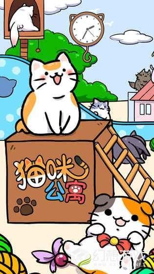 猫咪公寓图2