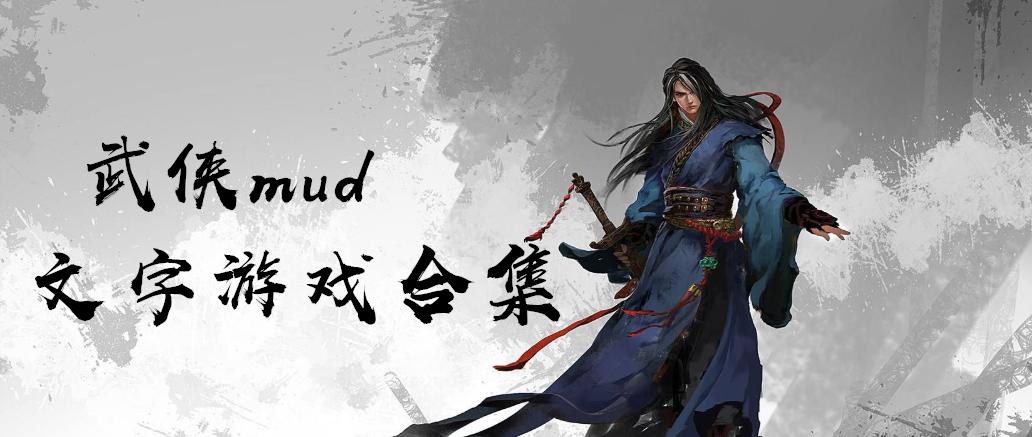 武侠mud文字游戏合集