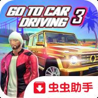 去开车3游戏