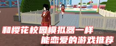 和樱花校园模拟器一样能恋爱的游戏推荐