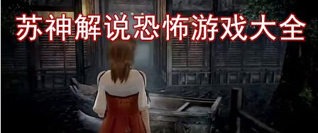 苏神解说恐怖游戏大全