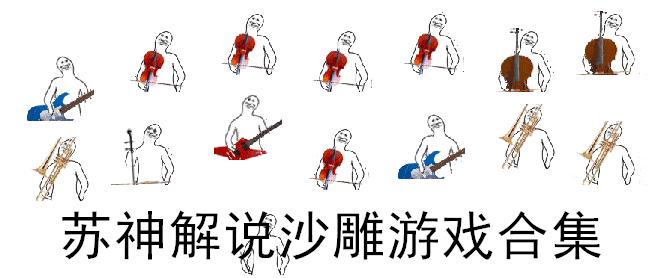 苏神解说沙雕游戏合集