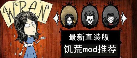最新直装版饥荒mod推荐