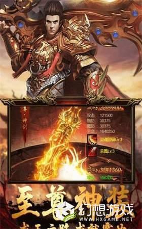 赤焰皇城图1
