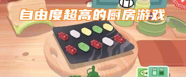 自由度超高的厨房游戏