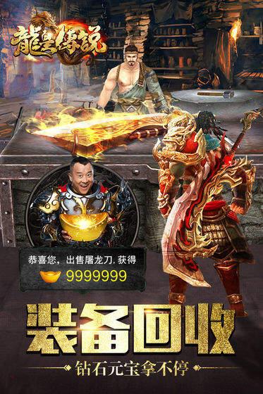 吸血传奇龙皇传说官网版