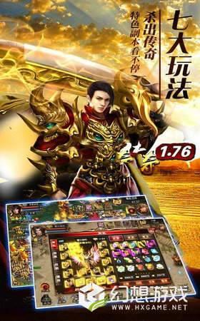 龙皇传说单职业礼包版图3