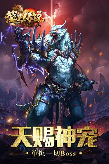 吸血传奇龙皇传说官网版图2