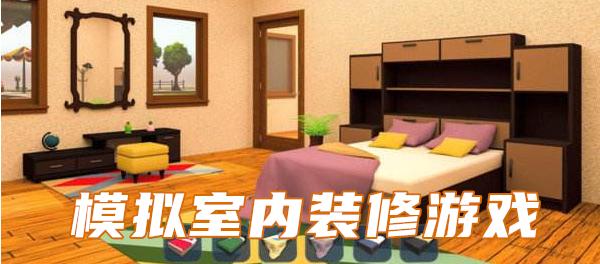 模拟室内装修游戏
