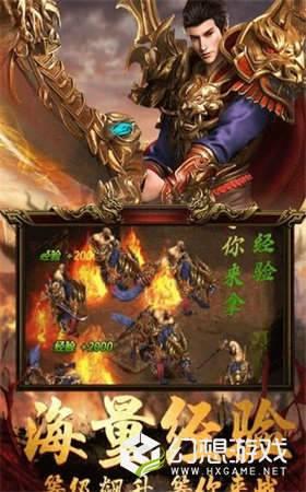赤焰皇城图3