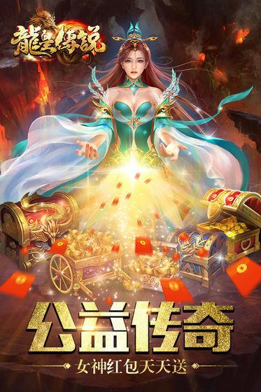 吸血传奇龙皇传说官网版图3