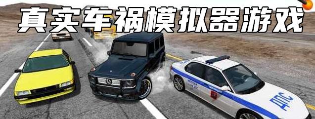 真实车祸模拟器游戏