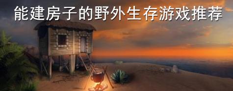 能建房子的野外生存游戏推荐