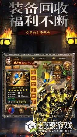 热血屠龙bt777游戏图1