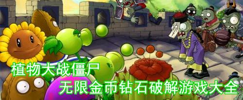 植物大战僵尸无限金币钻石破解游戏大全