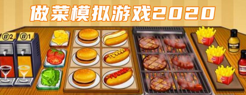 做菜模拟游戏2020