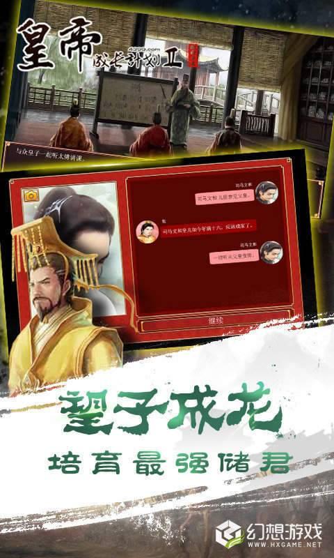 皇帝成长计划2破解版无限钻石版图4