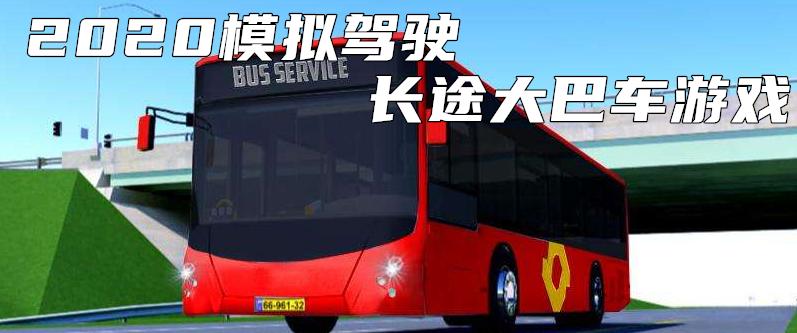 2020模拟驾驶长途大巴车游戏