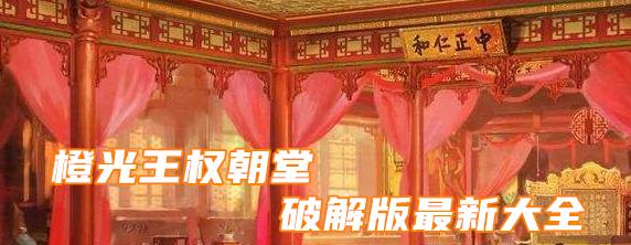 橙光王权朝堂破解版最新大全