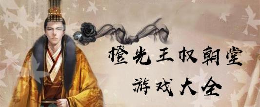 橙光王权朝堂游戏大全