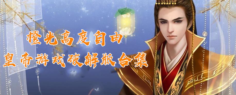 橙光高度自由皇帝游戏破解版合集