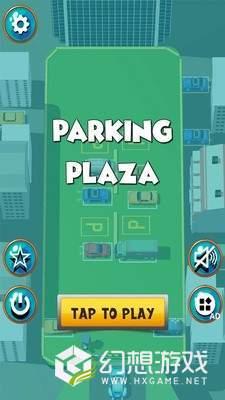 停车广场手游图1
